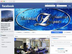 Контент для Московской Зеркальной Фабрики в Facebo