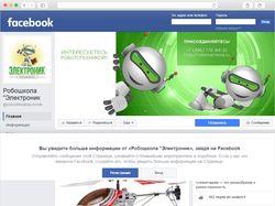 """Контент для Робошколы """"Электроник"""" в Facebook"""