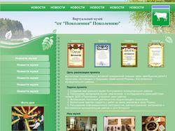 Дизайн сайта виртуального музея костромской район