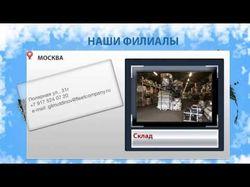 Видео-презентация перевозщика