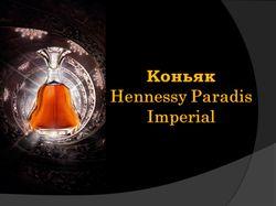 презентация Hennessy в PowerPoint