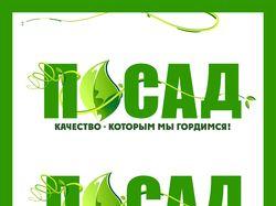 """Логотип для фирмы """"ПОСАД"""" - продажа"""