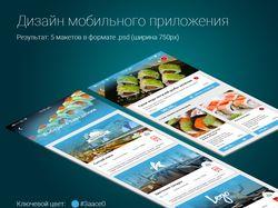 Дизайн мобильного приложения для суши ресторанов