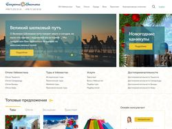 Туристический сайт - Секреты востока