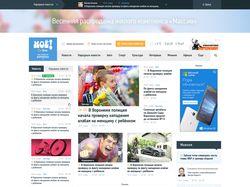 Сайт газеты МОЕ (Воронеж)