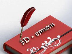 3D-модель книги с надписью