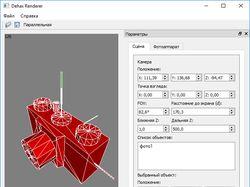 Программный визуализатор (рендер)