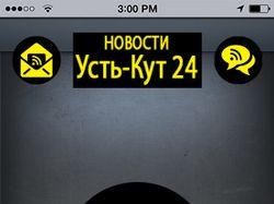 Усть-Кут24