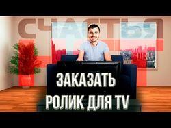 """Рекламный видеоролик для сервиса IPTV """"ЭДЕМ"""""""