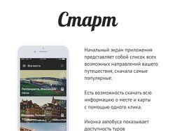 Дизайн приложения для путешествий VILLMAN