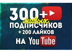 300 подписчиков+200 лайков на канал YouTube