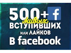 Добавлю 500 вступивших в группу/страницу Faсebook