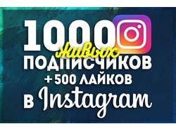 1000 живых подписчиков+500 лайков в Instagram