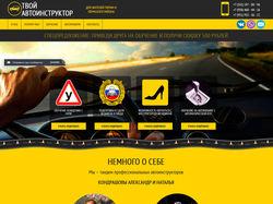 Сайт автоинструкторов