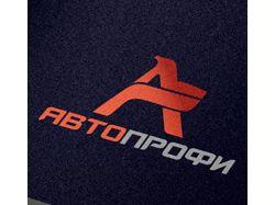 Логотип АвтоПрофи Реализован