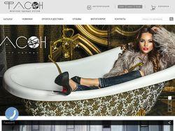 Сайт для интернет магазина женской одежды