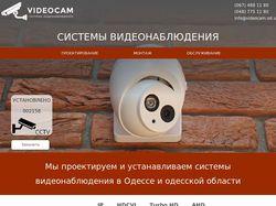 Сайт для компании систем видеонаблюдения
