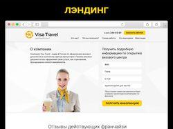 Лэндинг для агенства Visa Travel