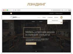 Мини интернет-магазин дизайнерской мебели Дорофей