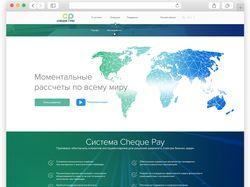 Сайт для Payment системы ChequePay 2 версия