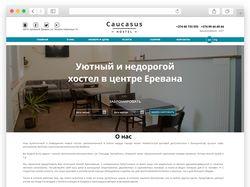 Лэндинг для хостела Caucasushostel