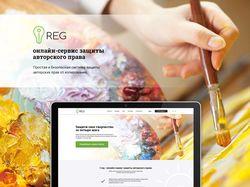 Дизайн landing-page для компании Ireg