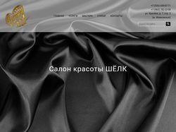 Сайт салона красоты Шёлк