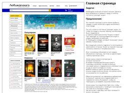 Книжный интернет-магазин