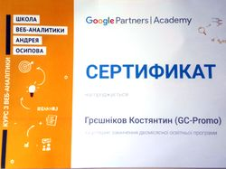 Сертификат Google Analytics