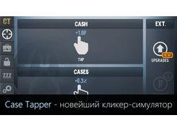 Case Tapper