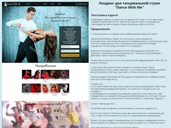 Landing page для студии танцев