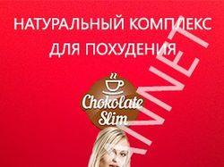 "Этикетка на товар для ""Chokolade Slim"""