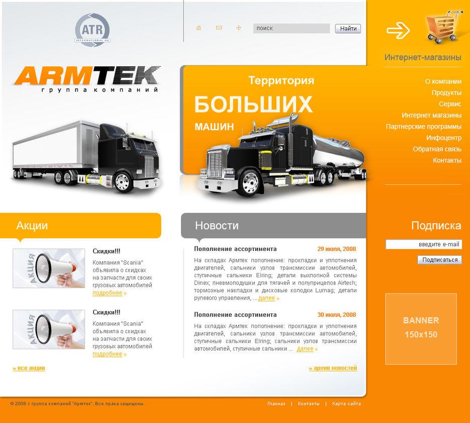 Armtek Алматы Интернет Магазин