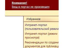 Интранет-портал Банка