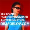 Дима Орлов