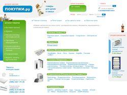 Покупки.ру - товары для дома