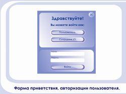 Программа автоматизации работы с графиком занятий