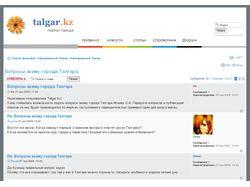 Стиль для форума talgar.kz