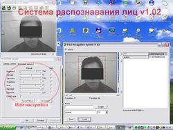 Screenshot настроек FRS