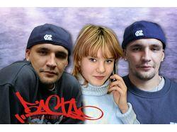 Монтаж с Бастой