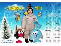 Детский календарь на 2009 год