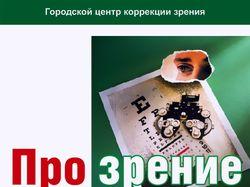 Листовка ГЦКЗ, проект