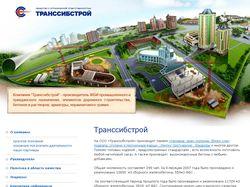 ТрансСибСтрой