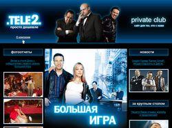 Внутренний сайт мобильной компании Теле2-Кемерово