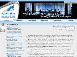 Сайт рекрутингового агентства «NickBiz Consulting»