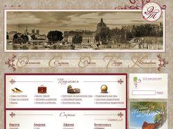 ЭлитТур - сайт туристического агентства
