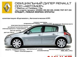 Диллер Renault в Одессе