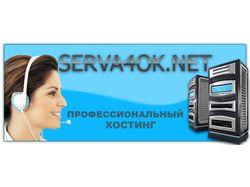 """Банер для хостинг компании """"СервачоК"""""""