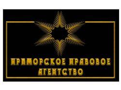Приморская правовая компания