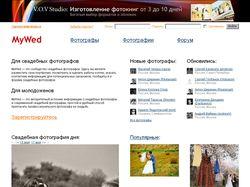 MyWed.ru Сообщество свадебных фотографов